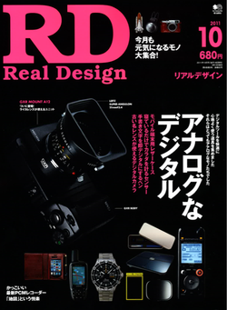 Real Design