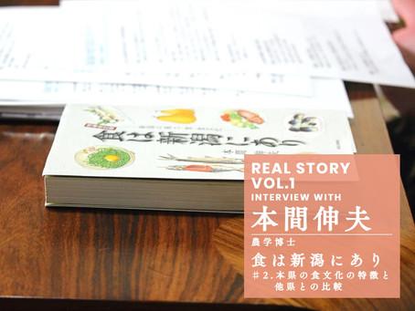 「食は新潟にあり」 ♯2.本県の食文化の特徴と、他県との比較/本間伸夫さんインタビュー