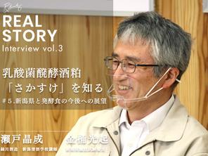 乳酸菌醗酵酒粕「さかすけ」を知る #5.新潟県と発酵食の今後への展望