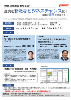 新潟県6次産業化ひろげるセミナー