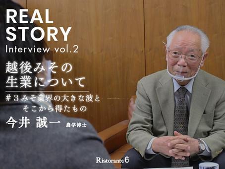 「越後のみその生業について」 ♯3.みそ業界の大きな波と、そこから得たもの/今井誠一さんインタビュー