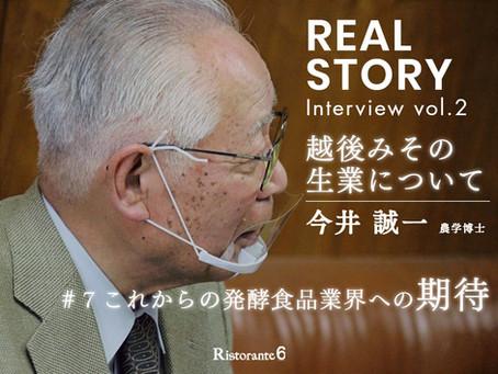 「越後のみその生業について」 ♯7.これからの発酵食品業界への期待/今井誠一さんインタビュー