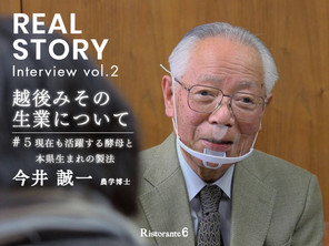 「越後のみその生業について」 ♯5.現在も活躍する酵母と本県生まれの製法/今井誠一さんインタビュー