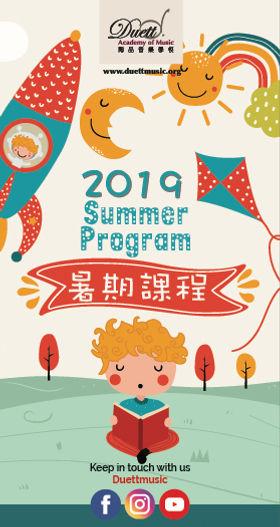 2019 summer course_wix.jpg