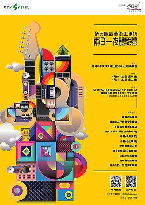 STK_MusicalCamping_Poster_A1_v5-01_wix.j