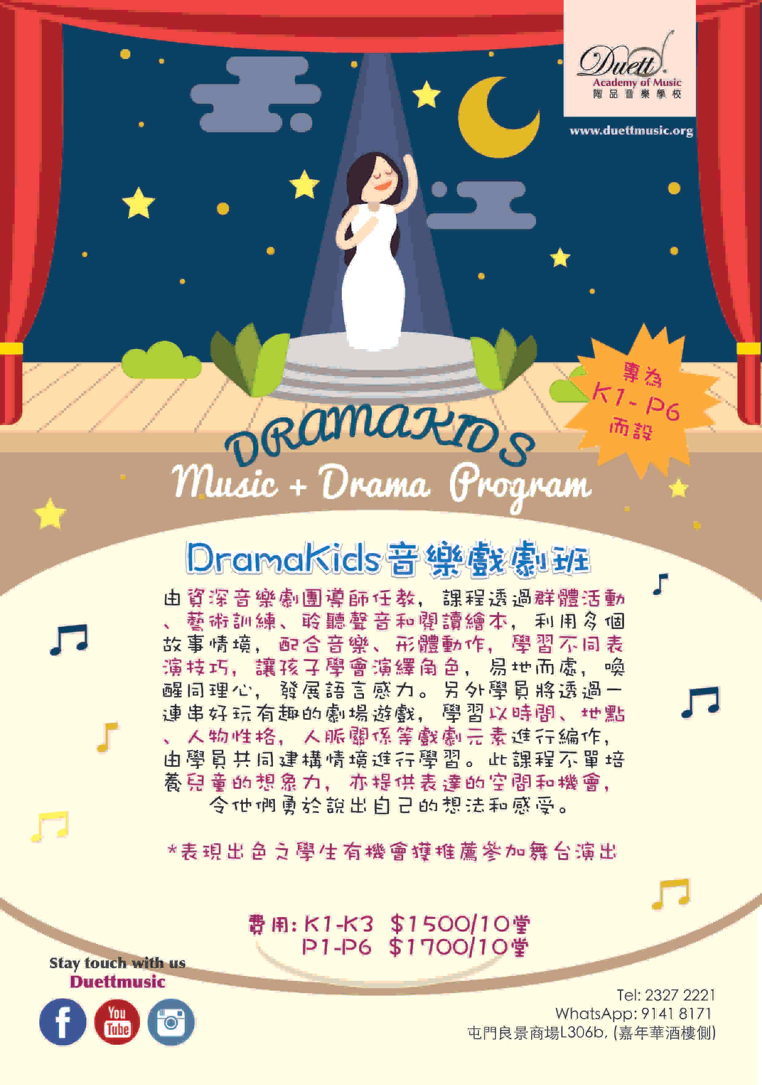 DramaKids