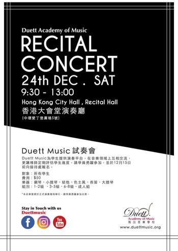 Duett Music 試奏會
