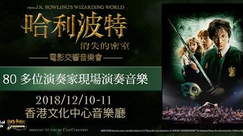 音樂節目預告:哈利波特 - 消失的密室音樂會 (12月10-11日)