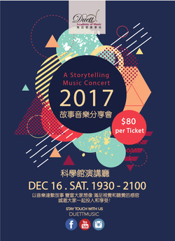 2017 Storytelling concert