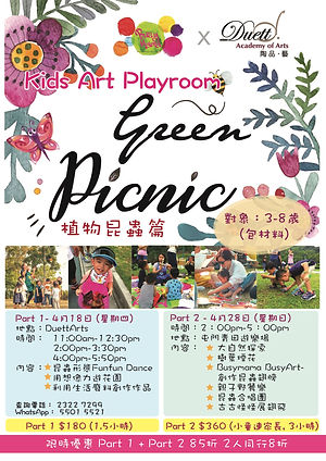 Green picnic_lower resolution.jpg