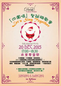 2015 「四圍唱」聖誕聯歡會