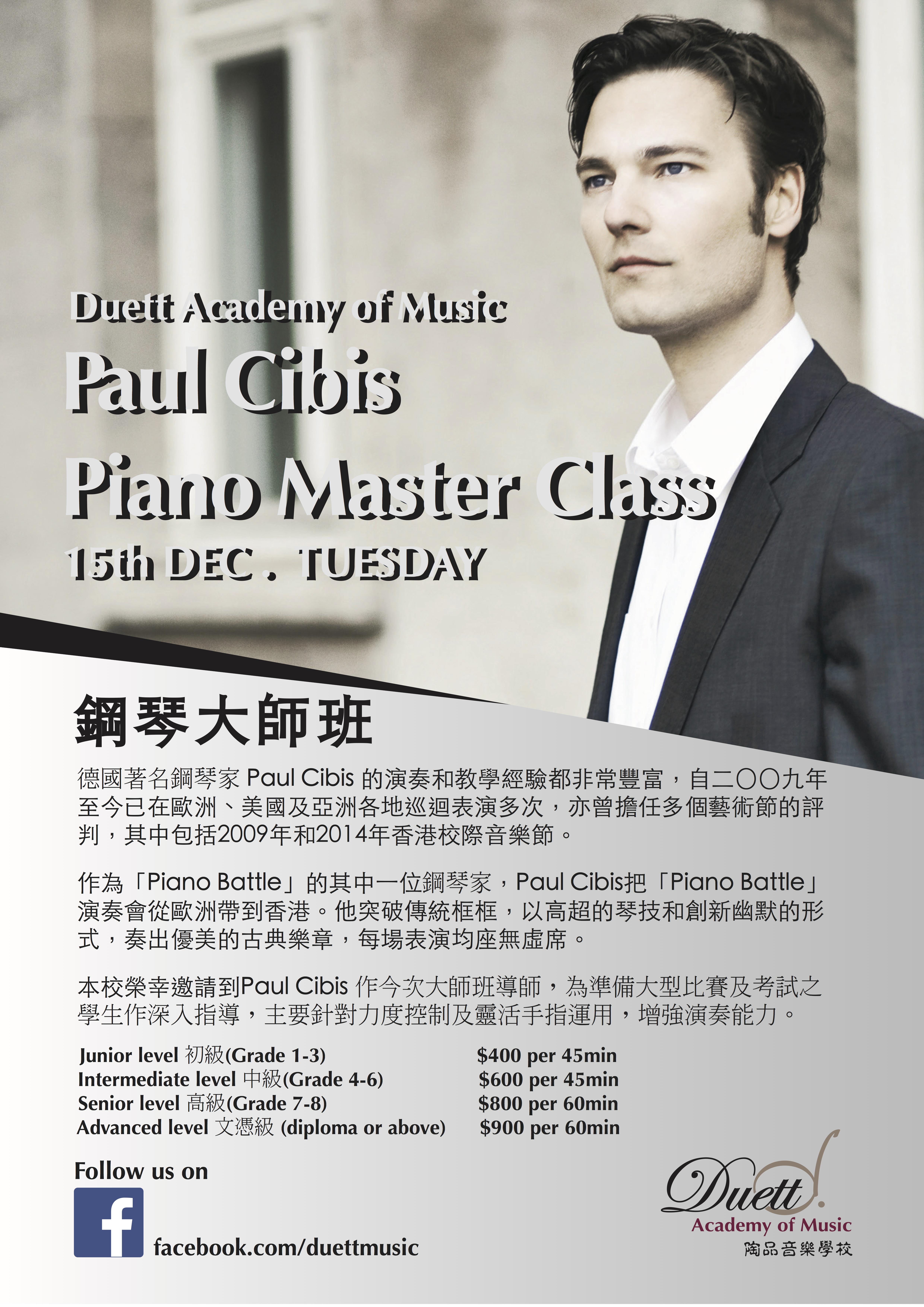 Paul Cibis 鋼琴大師班