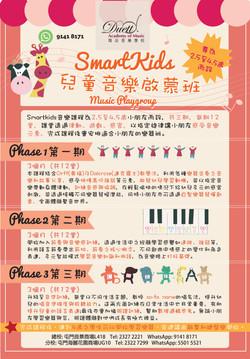 SmartKids_2020_1