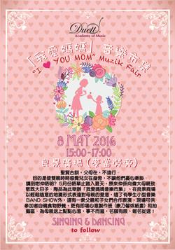 2016 「我愛媽媽」音樂市集
