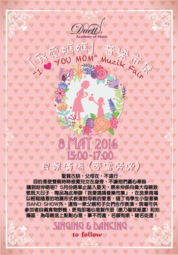 """「我愛媽媽」音樂市集 """"I Love U Mom"""" Muzik Fair"""