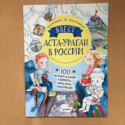 Квест. Аста-Ураган в России. 100 веселых заданий, лабиринты, карты, игры с накл.