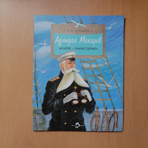 Адмирал Макаров. В море — значит дома!