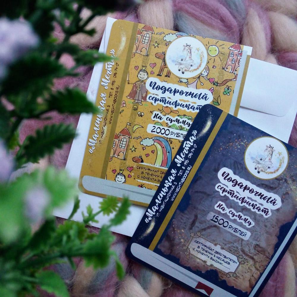 Книжный магазин | Подарочный сертификат