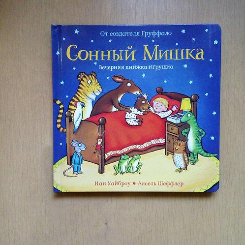 Сонный Мишка. Вечерняя книжка с сюрпризами