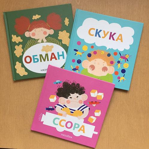Комплект из 3 книг: ОБМАН, СКУКА и ССОРА