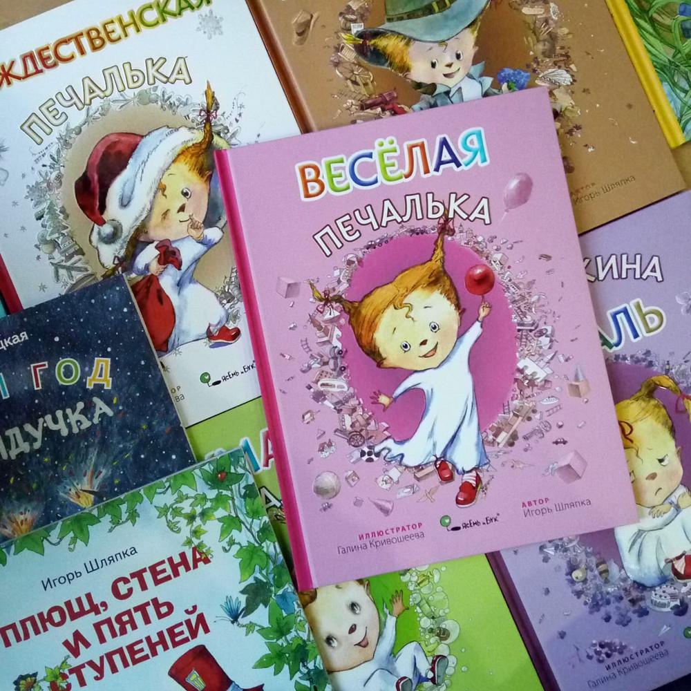 Веселая Печалька Маленькая Мечта Книжный магазин Красноярск