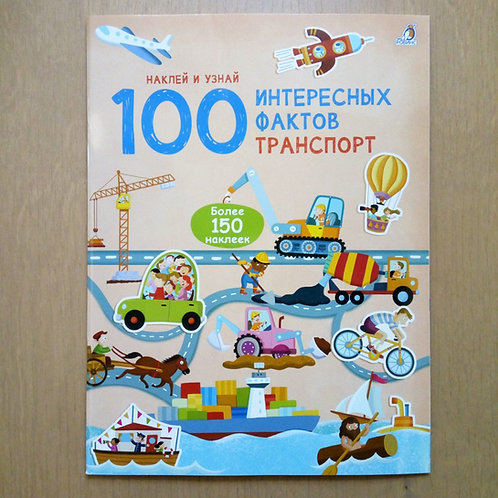 100 интересных фактов. ТРАНСПОРТ