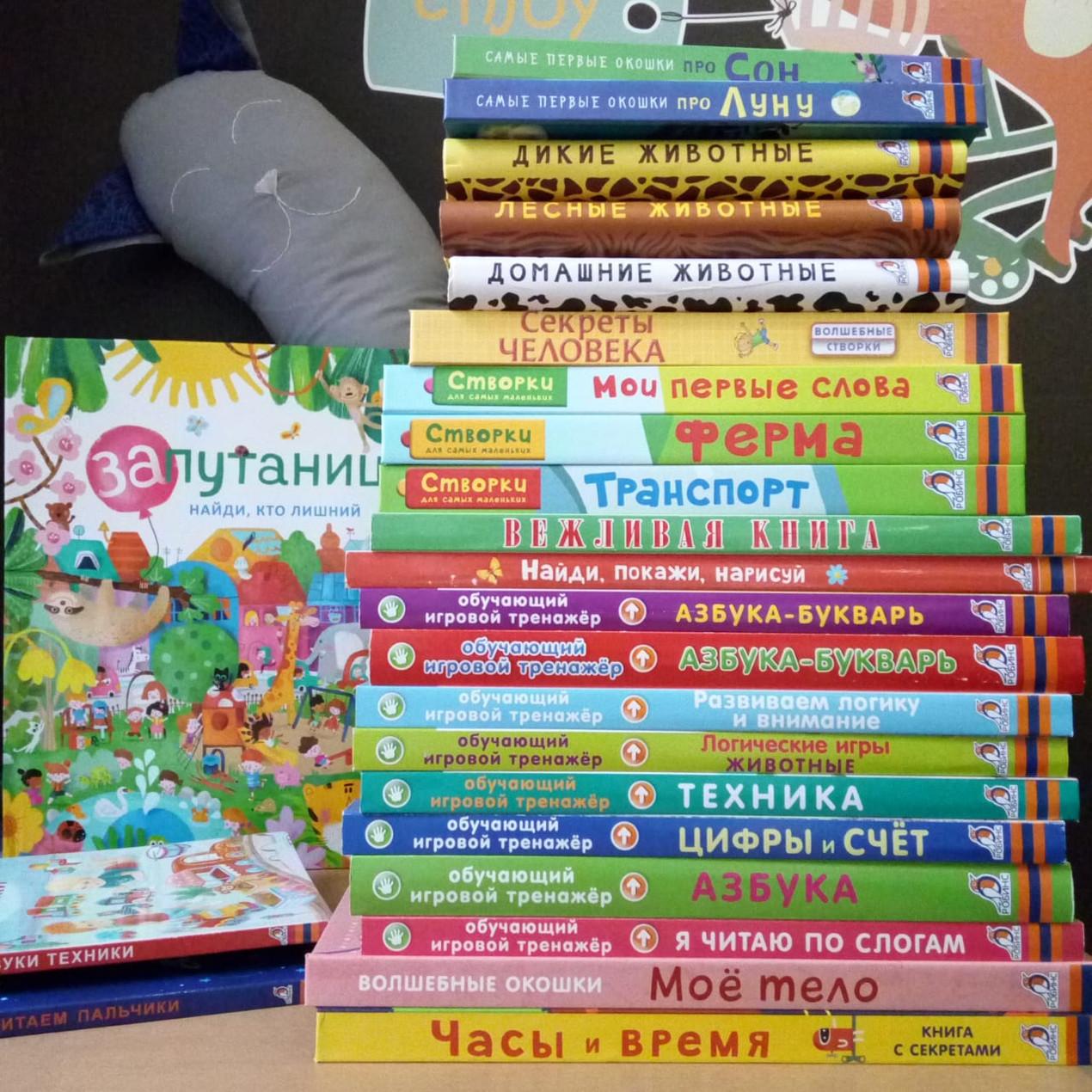 Книга-игра Книжный магазин Маленькая Мечта Красноярск