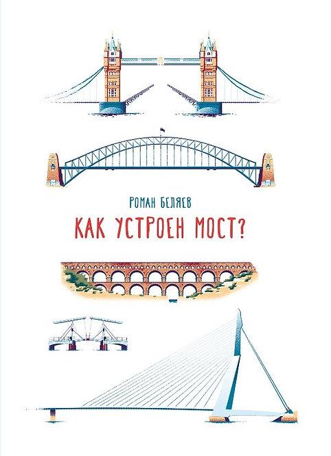 Как устроен мост?