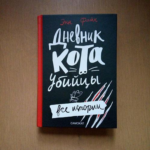Дневник кота-убийцы. Все истории.