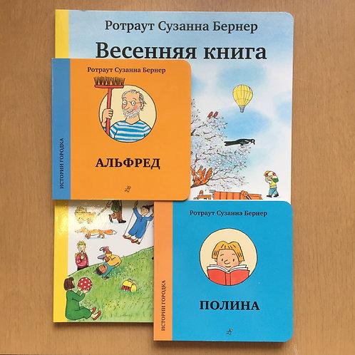 Комплект из 3 книг: Весенняя книга, Альфред и Полина