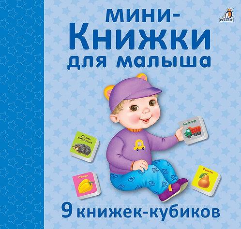 Мини - книжки для малыша