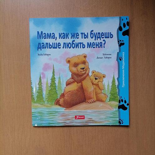 Мама, как же ты будешь дальше любить меня? (обложка)