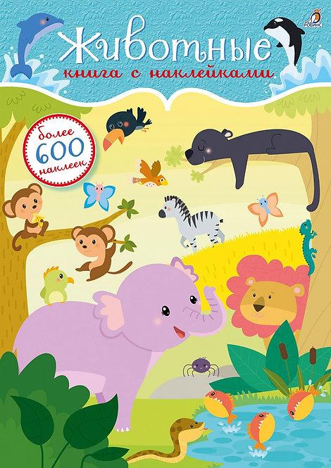 600 наклеек. Животные