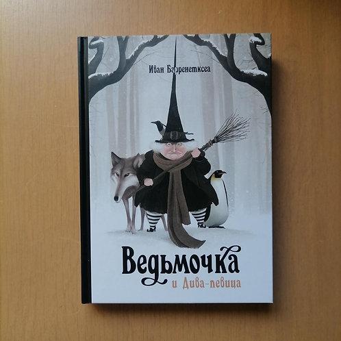 Ведьмочка и дива-певица