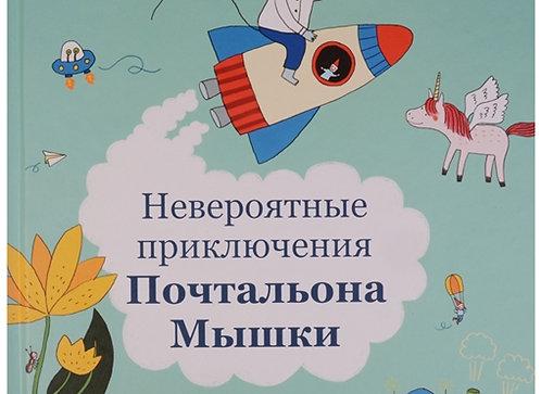 Невероятные приключения  Почтальона Мышки