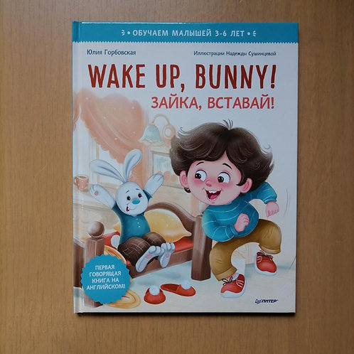 Wake up, Bunny! Зайка, вставай!