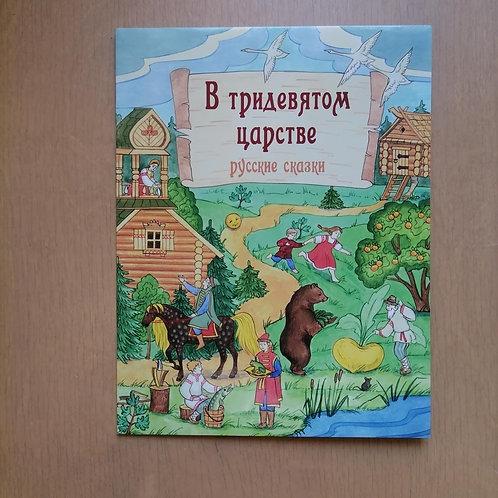 В тридевятом царстве: русские сказки