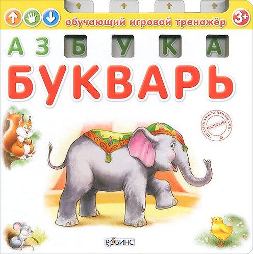 Книга-тренажер. Азбука-Букварь