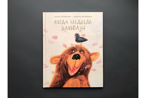 Когда медведь влюблен