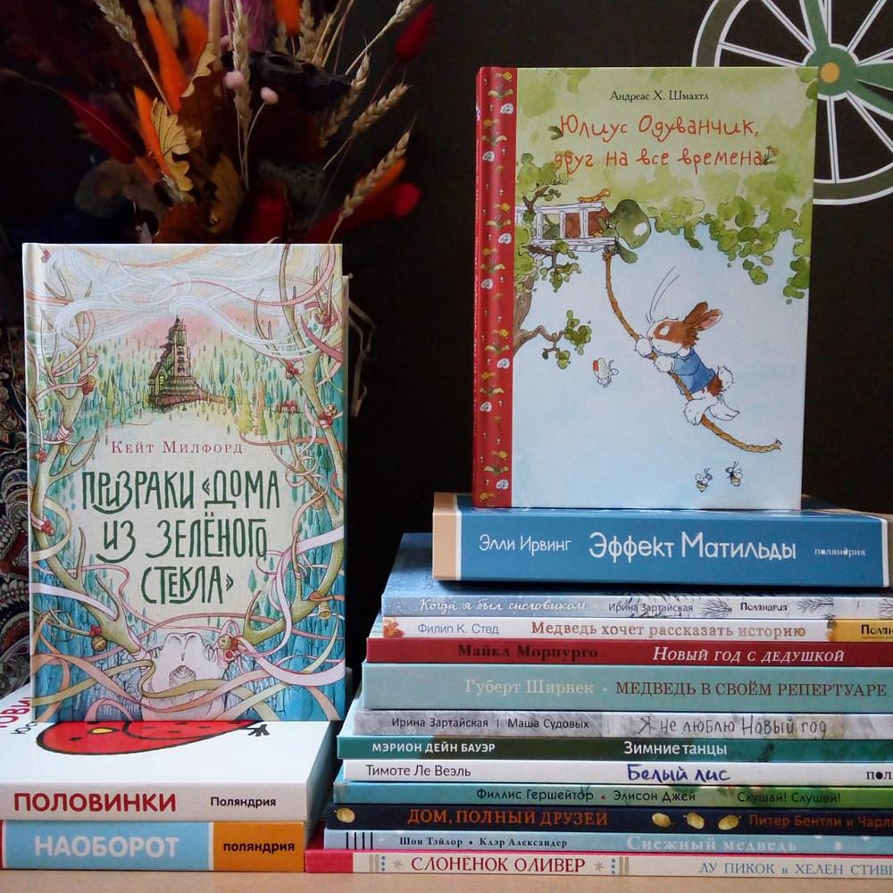 Детские книги | Поляндрия | Книжный магазин Маленькая Мечта
