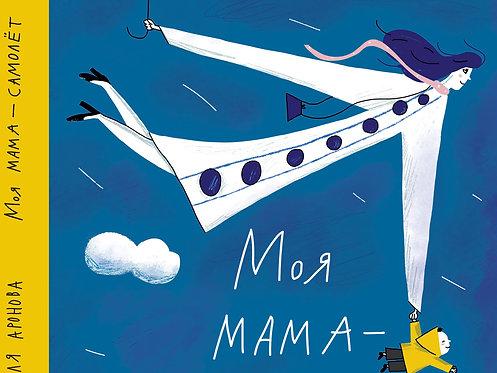 Моя мама - самолет