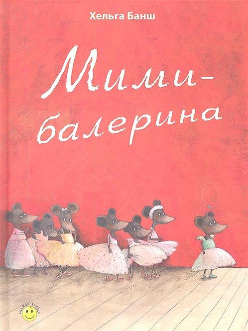 Мими-балерина