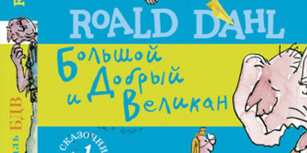 Детские чтения и мастер-класс для детей Маленькая Мечта