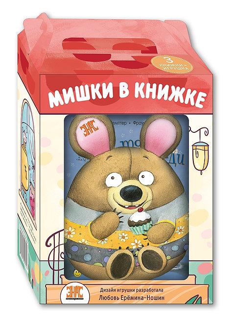 МИШКИ В КНИЖКЕ. Комплект из 3-х книг+игрушка