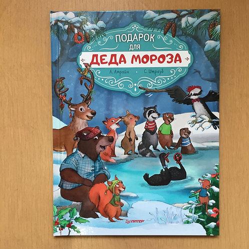 Подарок для Деда Мороза. Полезные сказки