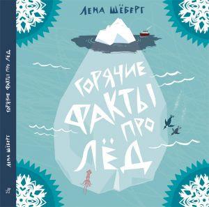 Горячие факты про лед (2-е издание)