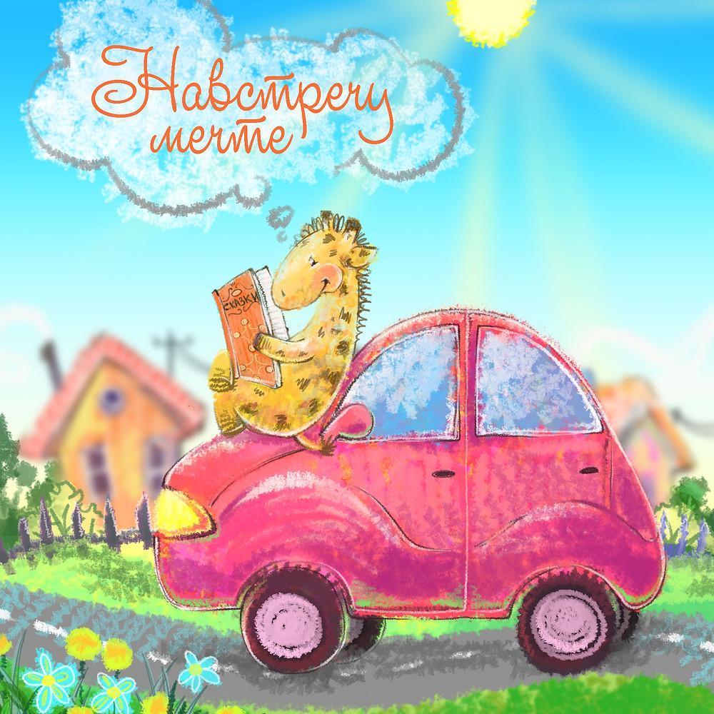 Маленькая Мечта | Детский книжный магазин