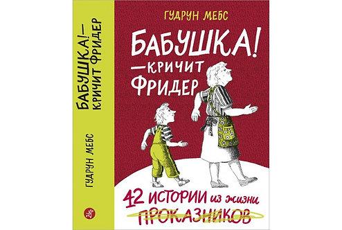 Бабушка! - кричит Фридер. 42 истории из жизни проказников