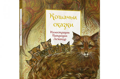 Кошачьи сказки