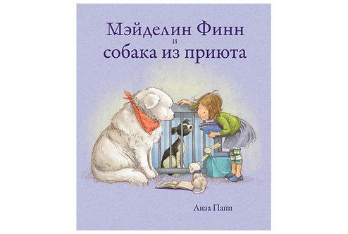 Мэйделин Финн и собака из приюта